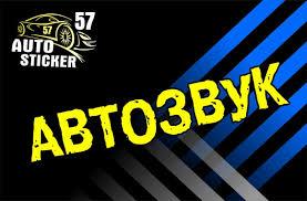 Товары <b>НАКЛЕЙКИ</b> НА АВТО, СТИКЕРЫ – 390 товаров | ВКонтакте