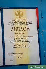 Вак москва готовность дипломов Изображения Москва Вак москва готовность дипломов