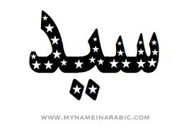 Arabic Name Calligraphy Generator My Name In Arabic Your Name In Beautiful Arabic Calligraphic Fonts