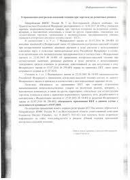 Администрация Рыбинского сельского поселения Ольховского  О применении контрольно кассовой техники при торговле на розничных рынках