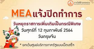 MEA แจ้งปิดทำการวันหยุดตรุษจีน 12 ก.พ. 64 - สำนักข่าวไทย อสมท