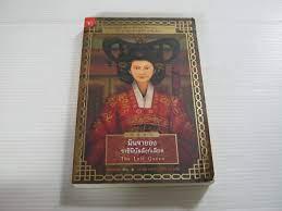 มินจายอง ราชินีบัลลังก์เลือด (The Lost Queen) หยวนเฟย เขียน ชลาลัย  ธนารักษ์สิริถาวร แปล***สินค้าหมด*** - book-dd หนังสือมือสอง หนังสือเก่า  หนังสือเก่าหายาก หนังสือมือสองสภาพดี, online, book-dd : Inspired by  LnwShop.com