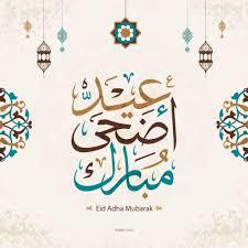عيد سعيد اضحى مبارك