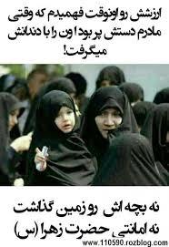نتیجه تصویری برای حجاب ازنقل شهدا