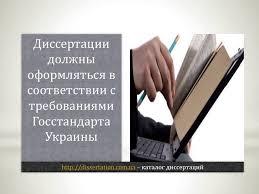 правила оформления диссертации  правила оформления диссертации