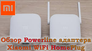 Обзор Powerline <b>адаптера Xiaomi WiFi</b> HomePlug - YouTube