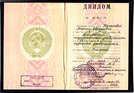 Документы ru Диплом биолога