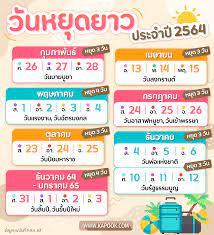 Kapook - 🗓🎉 ปฏิทิน #วันหยุดยาว2564 มาแล้ววววว จะเซฟ...