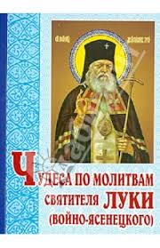"""Книга: """"<b>Чудеса по молитвам святителя</b> Луки (Войно-Ясенецкого ..."""