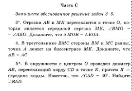 Контрольная работа по теме треугольник класс hello html m64b48ba7 png hello html m57b40b10 png