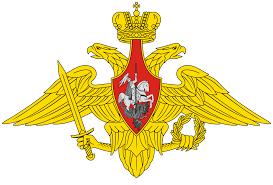 Вооружённые Силы Российской Федерации Википедия