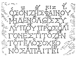Image result for τόνοι εικόνες γλώσσα