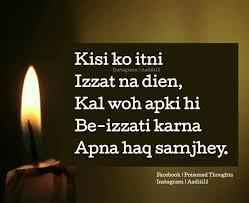 Haq Mat Dijiye Poisoned Thoughts Urdu Quotes Hindi Quotes