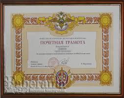 Оформление дипломов грамот сертификатов и документов в багет Оформление грамоты в багет