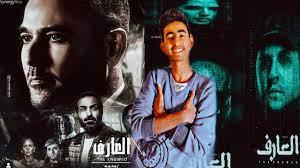 فيلم العارف |عودة يونس | أفلام الصيف أحمد عز - YouTube