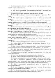Реферат по истории на тему Распад СССР М1 В 2 Физическая радиоэкология вопросы к экзамену