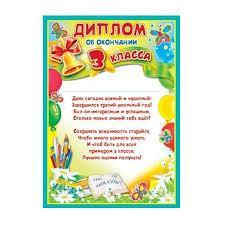 Закупка Пристрой все для выпускного Совместные покупки Диплом об окончании 3 класса детский 210х297