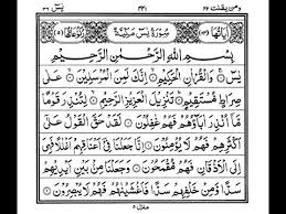 Image result for sura yaseen arabic text