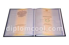 Купить диплом педагога в Москве Диплом о высшем образовании 2010 и 2011 года