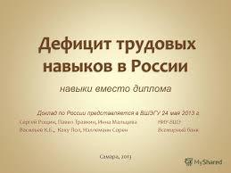 Презентация на тему Навыки вместо диплома Сергей Рощин Павел  1 навыки вместо диплома