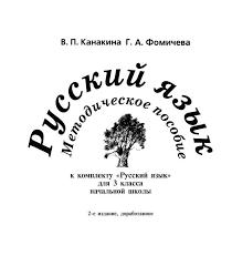 Контрольные работы по русскому языку класс гармония глаголы  контрольные работы по русскому языку 3 класс гармония глаголы