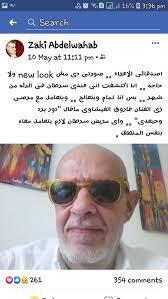 إصابة الفنان المصري زكي فطين عبدالوهاب بالسرطان - رأي اليوم