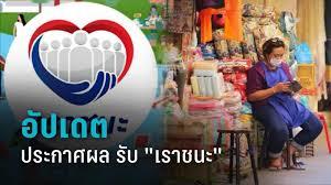อัปเดต www.เราชนะ.com ตรวจสถานะ ยื่นทบทวนสิทธิได้ 2 รอบ ประกาศผล กำหนดวันเงินเข้า  ปิดรับลงทะเบียน : PPTVHD36