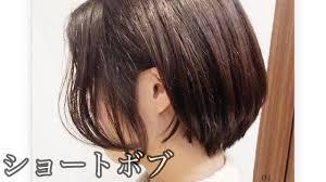 秋冬髪型レイヤーショートボブ Youtube