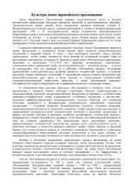 Реферат по теме Культура эпохи европейского просвещения docsity  Культура эпохи европейского просвещения реферат по искусству и культуре скачать бесплатно разум философы xviii виды природа