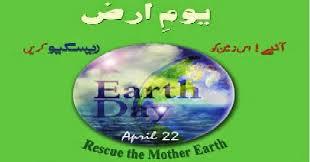earth day urdu books latest digests magazines books google com pk books id