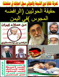 عمالة الحوثيين لإيران images?q=tbn:ANd9GcTTF6f0R3RmiMQ093PtKEjCRNvQzgezmgMFgAqIyyK3p5UmQrm5hA