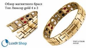 <b>Магнитный браслет</b> - Топ Люксор Gold 4 в 2 - YouTube