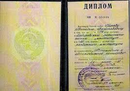 Лицензии и сертификаты на право осуществления деятельности ЭПЦ  Диплом Автомобили и автомобильное хозяйство