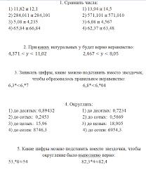 Математика класс Швец Ирина Михайловна Безымянный