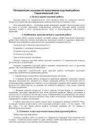 управленческий учет курсовая docsity Банк Рефератов Методические указания по выполнению курсовой работы Управленческий учет курсовая по экономике скачать бесплатно калькуляции зарплата производство