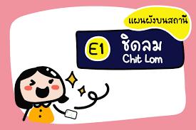 แผนผังบนสถานีชิดลม (E1) - ชี้เป้าโปรถูก
