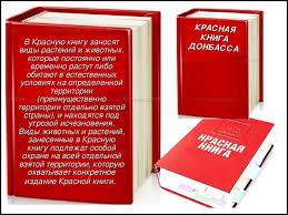 Презентация Красная книга Донбасса  КРАСНАЯ КНИГА ДОНБАССА В Красную книгу заносят виды растений и животных которые постоянно или временно