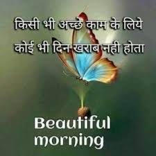 Good Morning Quotes Hindi Best of 24 Latest Good Morning Quotes In Hindi With Images Greetings24