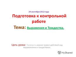 Презентация на тему сентября года Подготовка к  1 24 сентября 2012 года Подготовка к контрольной работе