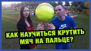 Как научиться крутить <b>мяч</b> на пальце? How to <b>Spin</b> a <b>ball</b> on Your ...