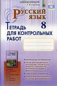 Русский язык тетрадь для контрольных работ класс Самонова купить Русский язык тетрадь для контрольных работ 8 класс Самонова Е И Генеза