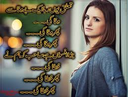 wafa ki shayari in urdu