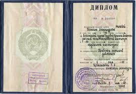 Купить диплом СССР диплом любого учебного заведения Купить диплом СССР