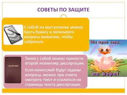 Теоретические материалы Подготовка и защита магистерской  Защита магистерской диссертации