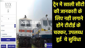 Irctcs New Feature Check Online Reservation Chart And Book Vacant Train Seats