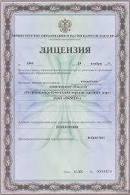 Учебно курсовой комбинат Петропавловск Камчатский морской  Лицензия на осуществление образовательной деятельности и свидетельство о соответствии оснащенности и оборудования учебного процесса