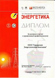 Диплом й международной специализированной выставки Энергетика  Диплом 18 й международной специализированной выставки Энергетика