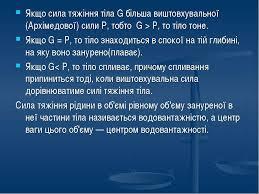Архимедова сила Условие плавания тел Закон Архимеда Природа  Виштовхувальна сила закон архімеда реферат