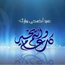 ❤ عيد أضحى مبارك أعاده الله... - anwaroul-islam/انوار الاسلام
