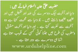 Aqwal E Zareen Of Hazarat Ali RA In Urdu Quotes Urdu Helpline Best Urdu Quotes About Death